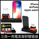 三合一 充電底座 Apple Watch...