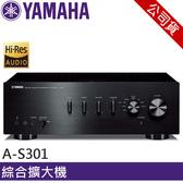 【24期0利率+結帳再折扣】YAMAHA A-S301 HiFi 兩聲道 綜合擴大機 原廠公司貨