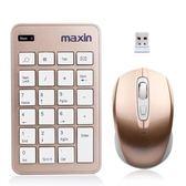 無線數字鍵盤23鍵筆電外接USB小鍵盤電腦財務會計股票 智聯igo