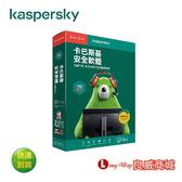 卡巴斯基 Kaspersky 2020 網路安全3台2年-盒裝版 (3台裝置/2年授權)
