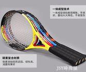 百動網球拍單人初學者碳纖維男女雙人專業碳素大學生選修課套裝QM   JSY時尚屋