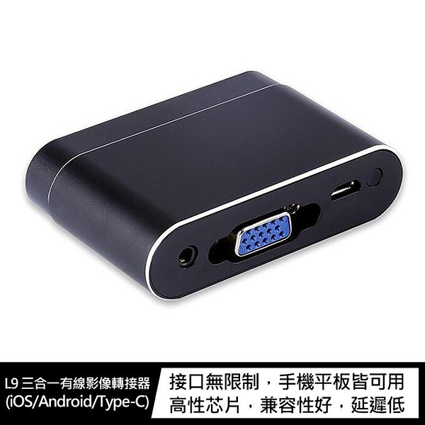 【愛瘋潮】Wecast L9 三合一有線影像轉接器(iOS/Android/Type-C)
