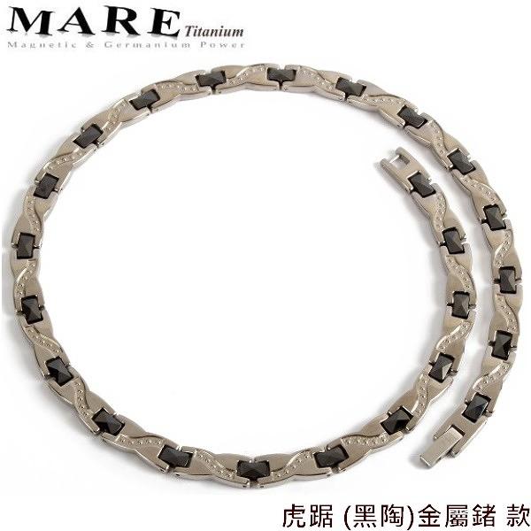 【MARE-純鈦+陶瓷項鍊】系列:虎踞 (黑陶)金屬鍺 款