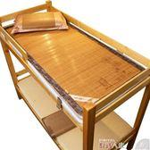 竹蓆涼席1米單人席子學生單人床宿舍竹席0.9m藤席可折疊寢室夏季床上 數碼人生igo