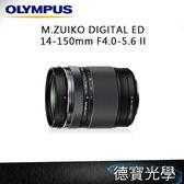 OLYMPUSM.ZUIKO DIGITAL ED 14-150mm F4.0-5.6 II  鏡頭 德寶光學