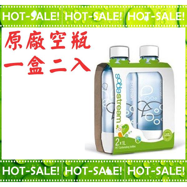 《原廠配件》Sodastream Jet / Genesis 氣泡水機 專用水瓶 寶特瓶 空瓶 (一組二入)