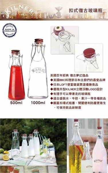 【KILNER】扣式復古玻璃瓶 1.0L