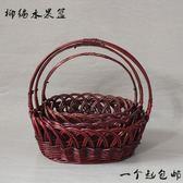 手提花籃藤編收納筐收納籃柳編水果籃雞蛋籃包裝禮品籃野餐蔬菜籃  野外之家
