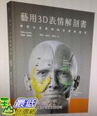 [COSCO代購] W120244 藝用3D表情解剖書