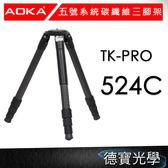 AOKA TK-PRO 524C 五號碳纖維三腳架 飛羽攝錄影 系統三腳架  24期零利率 加購沙雀現折6000 正成公司貨