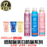 【SPF50+ PA++++】舒兒絲 SHILLS 很耐曬 防曬凝乳 夏天防曬