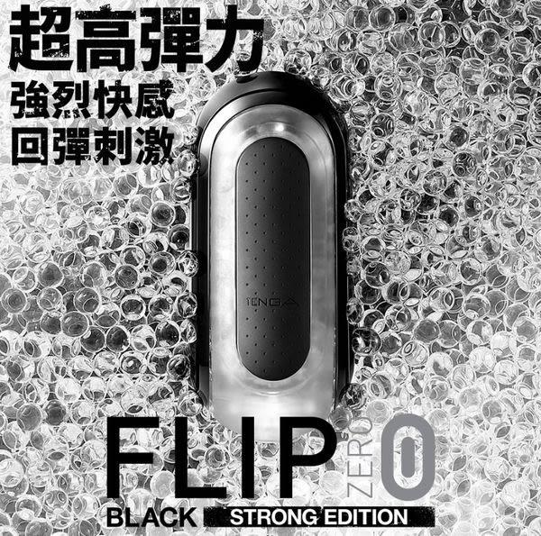 男性情趣用品【日本TENGA】FLIP ZERO太空旗艦版自慰杯飛機杯-黑色 銀白色精品