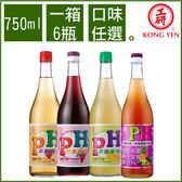 【工研酢】不需稀釋的醋飲-PH平衡飲料750ml任選6瓶300元(四種口味‧果醋‧健康醋)