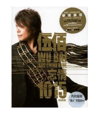 伍佰&CHINA BLUE 忘情 1015 精選輯 雙CD附DVD (音樂影片購)