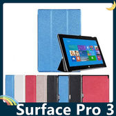 Microsoft Surface Pro 3 多折支架保護套蠶絲紋側翻皮套超薄簡約磁扣平