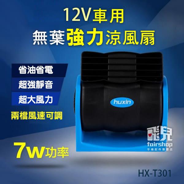 【飛兒】吹風低噪音! 12V 車用 無葉 強力 涼風扇 HX-T301 電風扇 超靜音 軸流扇 77 B1.9-0