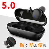 新款真藍芽耳機5.0 tws無線藍牙耳機觸控防水雙耳運動迷你耳機