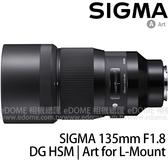 SIGMA 135mm F1.8 DG HSM Art for L 接環 (24期0利率 免運 恆伸公司貨三年保固) 大光圈人像鏡 L-MOUNT