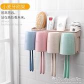牙刷置物架刷牙杯漱口套裝吸壁式衛生間牙膏多功能牙缸洗漱收納盒WD晴天時尚