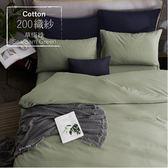 [AnD House] MIT 素色精梳純棉200織-單人床包【草悟綠】