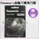 【信源】全新〞Panasonic國際牌刮鬍刀專用刀頭組《WES9942EP》線上刷卡~免運費