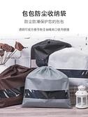 包包防塵袋布抽繩束口袋整理袋無紡布衣物皮包收納袋子透明防潮袋 韓國時尚週