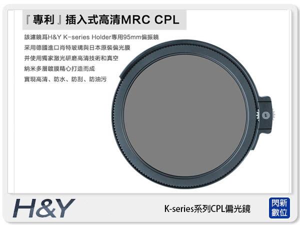 【24期0利率】H&Y K-series 系列【插入式 ND8+CPL】偏光鏡 95mm 不含框架(公司貨)