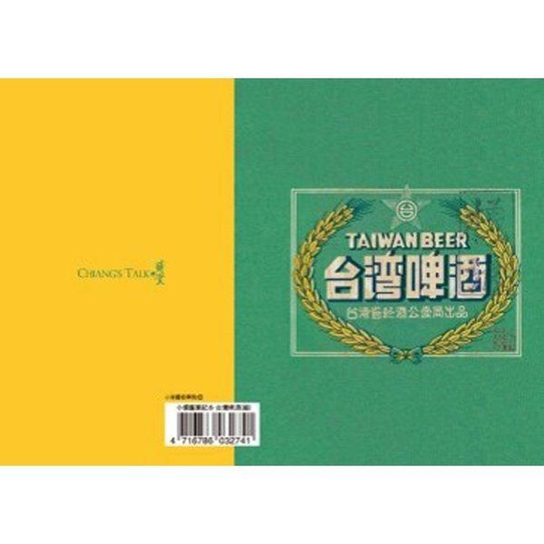 小懷舊筆記本-台灣啤酒(綠)