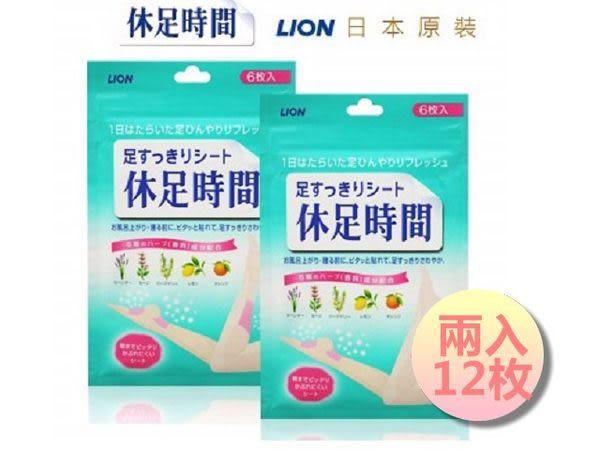 修足美腿時間 LION天然休足時間舒緩貼片兩盒,共12枚入  日本製 【醫妝世家&LION日本獅王】
