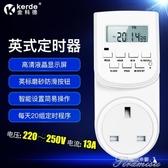 定時器插座 英式定時器 定時插座開關 電子式智能定時器控制器 計時器TE-K26 快速出貨