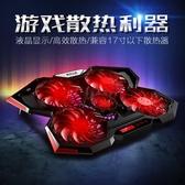 外星人筆記本散熱器17寸聯想華碩15.6手提電腦底座風扇支架游戲本散熱惠普 DF玫瑰