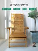 竹躺椅 竹躺椅陽台家用休閒折疊午休成人老人逍遙椅懶人靠背夏涼靠椅子 1色T