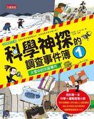 (二手書)科學神探的調查事件簿(1):大雪中的失蹤事件