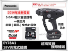 【台北益昌】一機三用 國際牌 Panasonic EY78A1 18V 5.0AH 充電式鎚鑽 非 bosch makita