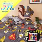 床包 / 雙人【正義聯盟】含兩件枕套 100%精梳棉 戀家小舖台灣製AAS201