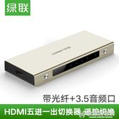 hdmi高清視頻切換器五進一出4/5進1出ps34電視顯示器switch分配器帶音頻分離3.5mm NMS快意購物網