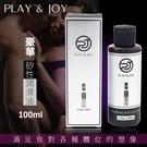 PLAY&JOY豪華矽性潤滑油-100ml