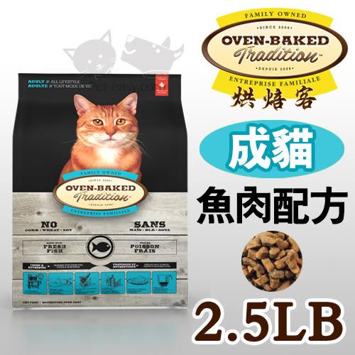 PetLand寵物樂園《加拿大 Oven-Baked烘焙客》非吃不可 - 成貓深海魚肉配方 2.5磅 / 貓飼料