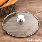 鍋蓋 鍋蓋家用鋼化玻璃蒸鍋炒菜鍋蓋子透明圓形通用款耐高溫32cm28 艾家 LX
