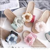 原創森女日系亞麻花朵拖鞋超輕高品質女士夏季居家舒適軟底涼拖鞋 居家物语