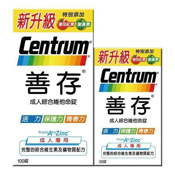 善存 成人綜合維他命 (100+30錠) 新升級版 【媽媽藥妝】