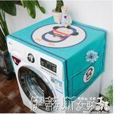 滾筒洗衣機罩冰箱蓋布防塵防曬罩防水蓋巾微波爐北歐風床頭 【免運】