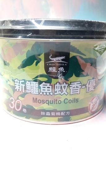 【新鱷魚 蚊香-優 30卷】011439蚊香 驅蚊【八八八】e網購