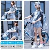 雨衣 自行車雨衣女騎行中學生透明單人輕便成人韓版男代駕單車反光雨披 3色XL