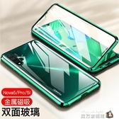 華為nova5pro手機殼nova6透明nowa5i雙面玻璃6se磁吸novo4新5g女n 魔方