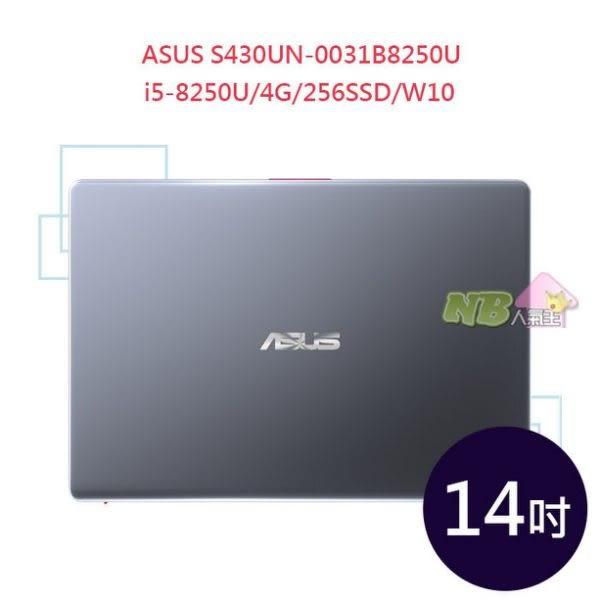 ASUS S430UN-0031B8250U 14吋 ◤限時特賣,0利率◢ Vivobook S (i5-8250U/4G/256SSD/W10) 炫耀紅