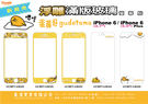 """蛋黃哥 正版授權 iPhone6 (4.7"""") 滿版浮雕玻璃螢幕貼"""