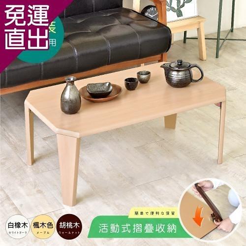 HOPMA 達克多角型和室桌/折疊桌/懶人桌/收納桌 E-GS750PBR/LI/MP【免運直出】