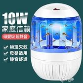 滅蚊燈家用臥室滅蚊器靜音吸蚊燈辦公室內驅蚊器滅蚊神器 快速出貨