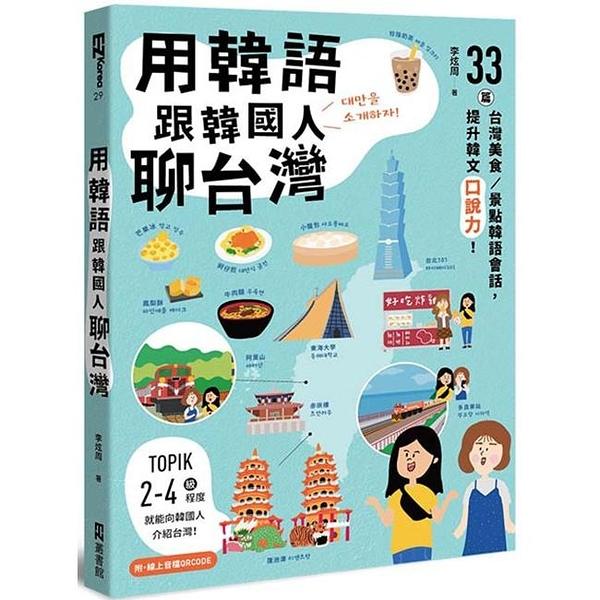 用韓語跟韓國人聊台灣:33篇台灣美食/景點韓語會話,提升韓文口說力!(附QRCo